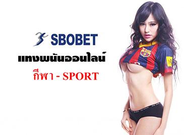 SBOBET-sport