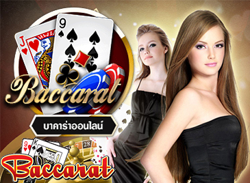Baccarat Solve Money Problems Standing With Online Betting